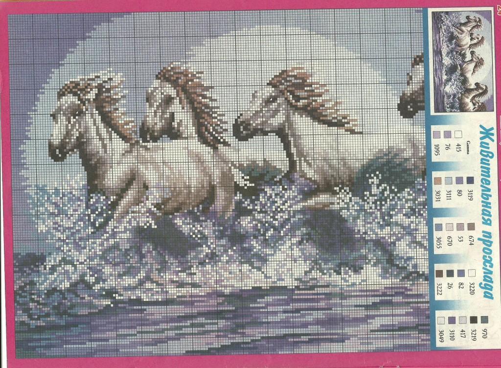Бегущие по воде схема вышивки