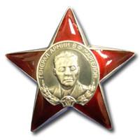 Орден «ГЕНЕРАЛ АРМИИ МАРГЕЛОВ»