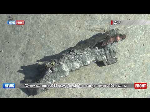 «Стреляли как в 2015 году»: По ДНР начали прилетать 120-е мины