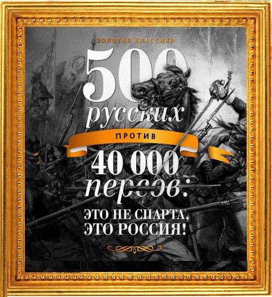 500 русских против 40 000 пе…