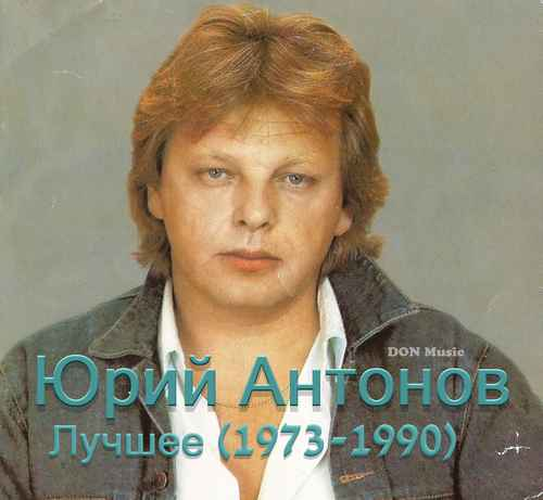 Была ли в действительности у Юрия Антонова  тетрадка спивающегося коллеги
