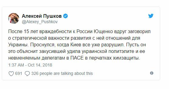 Проснулся, когда Киев все уже разрушил — Пушков ответил на заявление Ющенко о важности отношений с Россией