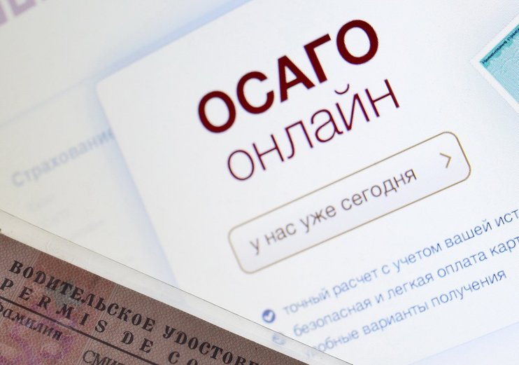 ЦБ изменил порядок заключения электронного договора ОСАГО