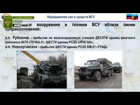 «Подготовка к наступлению»: Киевские силовики перебросили в Рубежное «Точки-У» и «Ураганы»