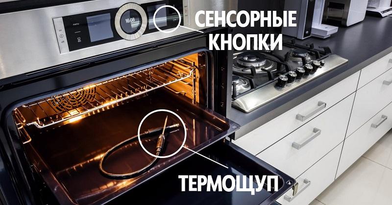 как выбрать духовку для дома