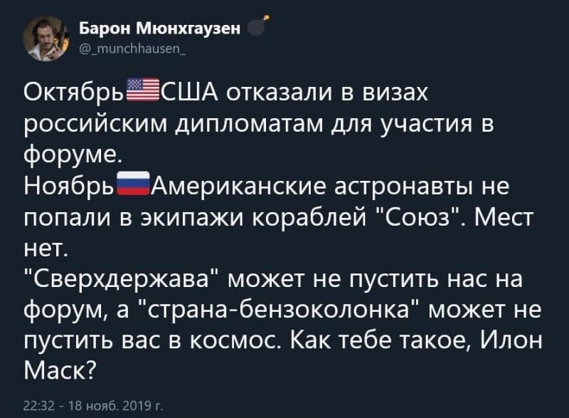 США - Россия
