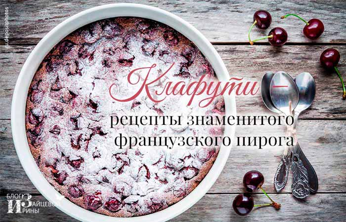 Клафути – рецепты знаменитого французского пирога