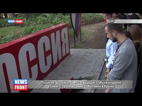 Пушилин возложил цветы и выразил соболезнования в связи с трагическими событиями в Крыму