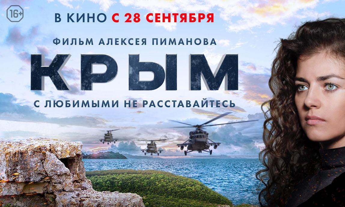 Фильм крым 2018 кинотеатр