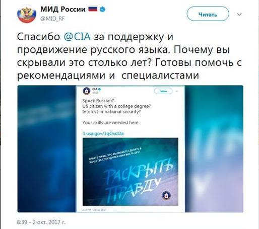 У Лаврова выразили благодарность ЦРУ и предложили помощь специалистами