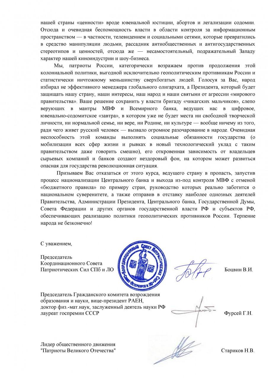 Открытое письмо Путину от патриотических организаций России. «Призываем вас отказаться от курса, ведущего страну в пропасть».