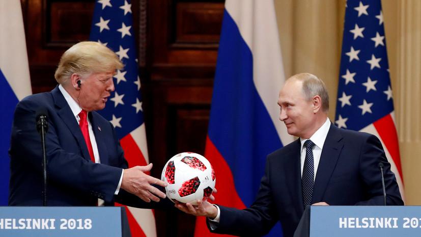 Как всё зашевелилось после саммита Путина и Трампа!