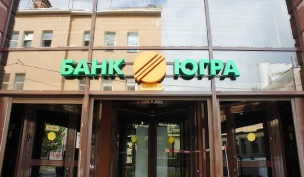 """Новый поворот в деле банка """"Югра"""""""
