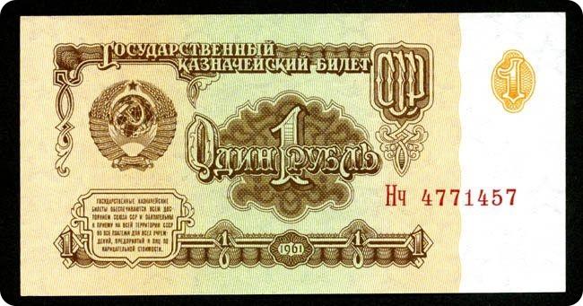 """Вес 1 рубля во времена """"развитого социализма"""" в СССР. Что-почем?"""