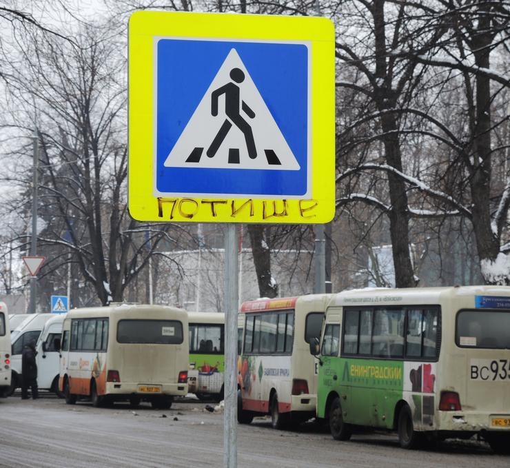 За неправильный переход дороги можно «сесть» на 5 лет