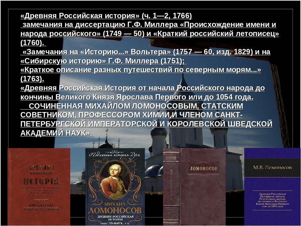 12  ДРЕВНЯЯ РОССИЙСКАЯ ИСТОРИЯ