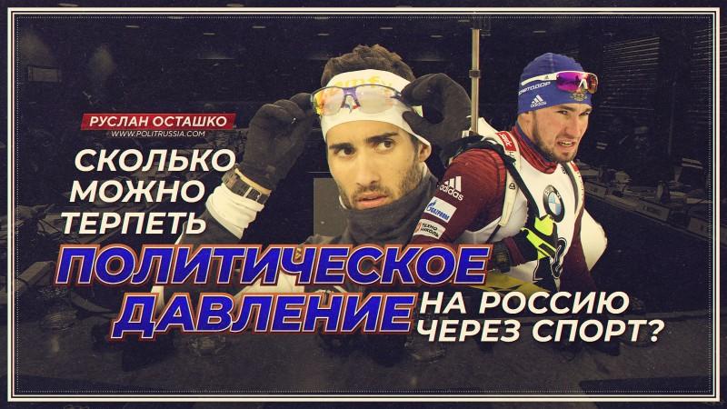 Сколько можно терпеть политическое давление на Россию через спорт?