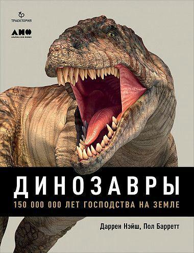 Впервые на русском: Динозавр…