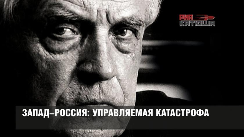 Запад–Россия: управляемая катастрофа