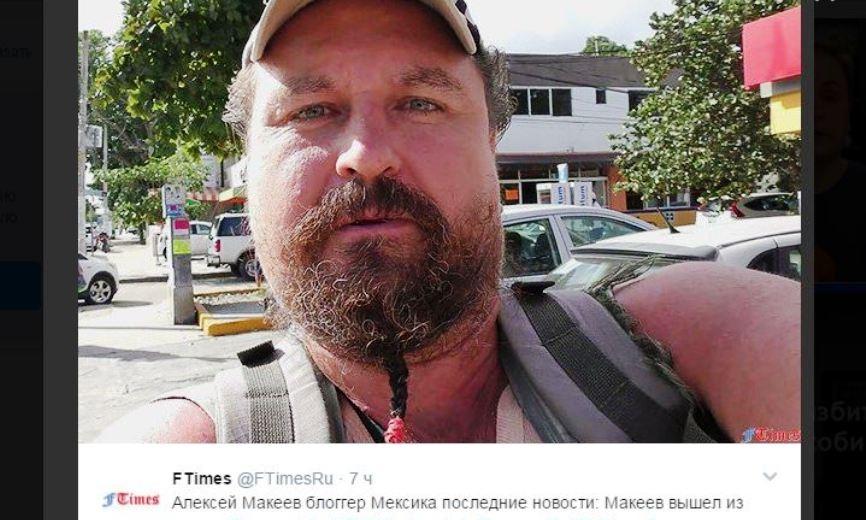 Житель Мексики тайком сделал селфи с изуродованным блогером Макеевым