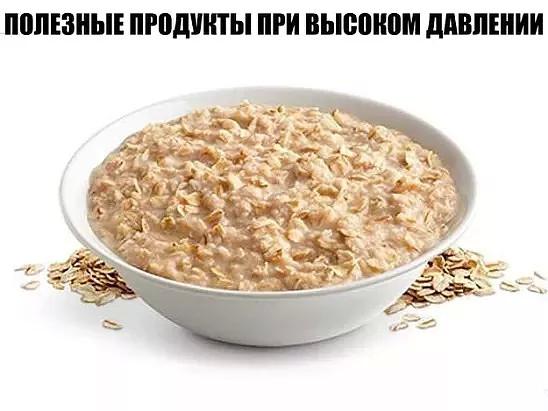 Полезные продукты при высоко…