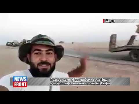 Подкрепления САА прибыли в Аль Бадия для участия в битвах на плато Ас-Сафа