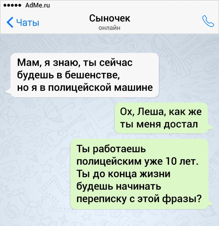 17 СМС от людей, у которых а…