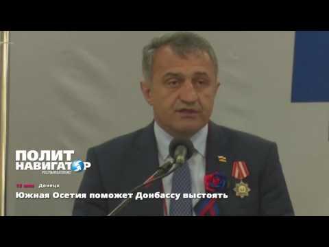 Южная Осетия поможет Донбасс…