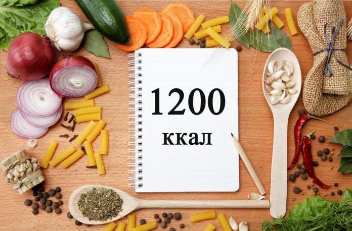 Диета на 1200 калорий. Готовь новый гардероб!