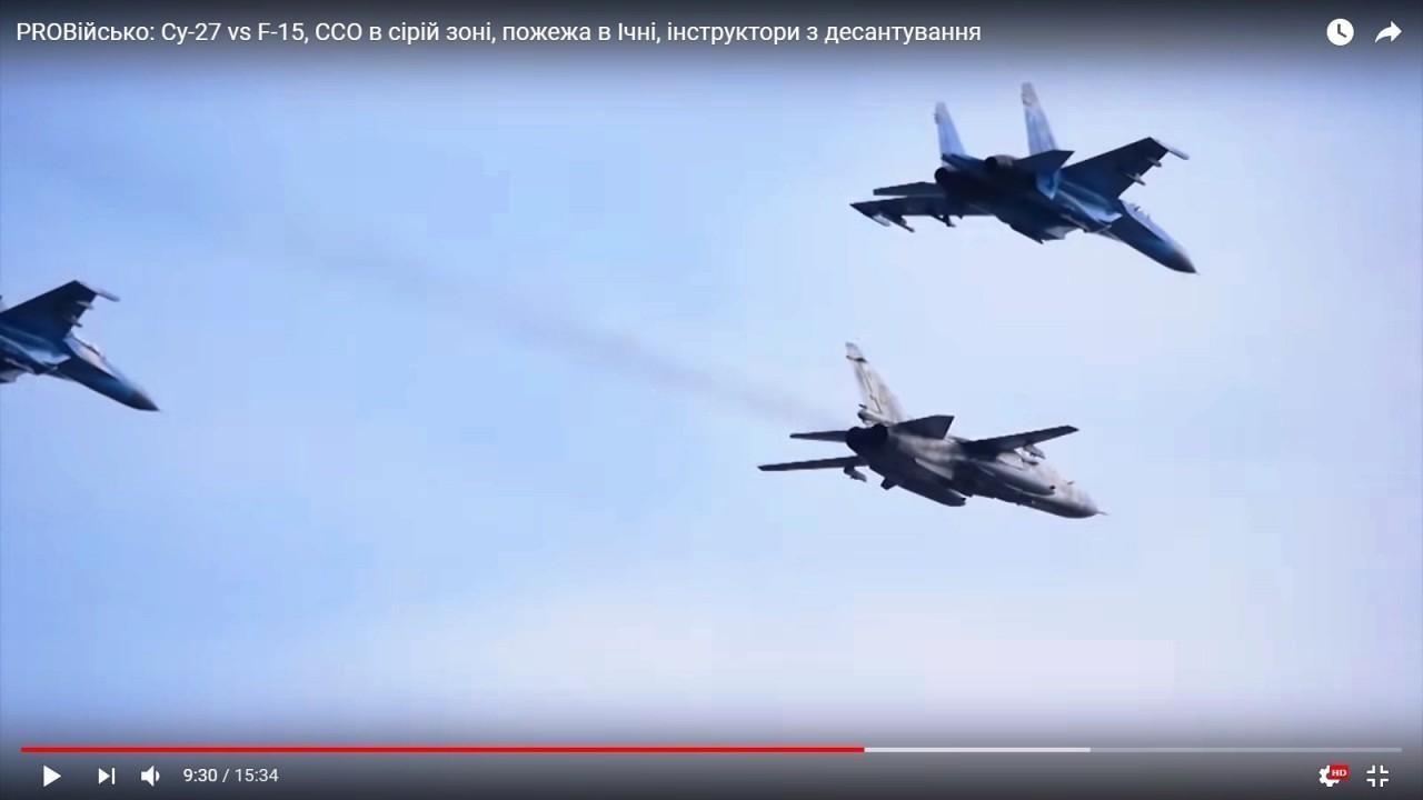 Назван победитель боя между Су-27 и F-15 на Украине