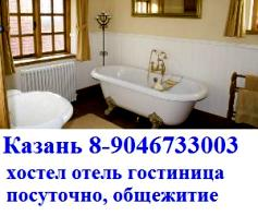 Казань отель туризм хостел аренда отель бронь 8(843)2472164 Kazan rent apartments hostel