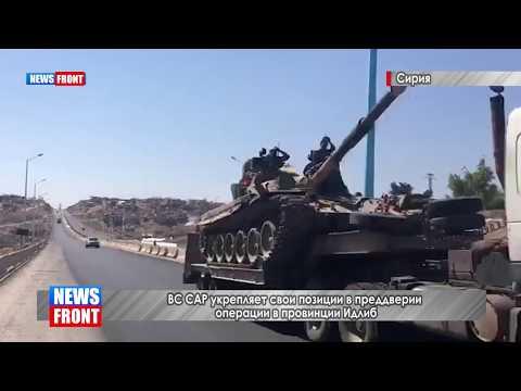 ВС САР укрепляет свои позиции в преддверии операции в провинции Идлиб