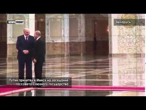 Путин прилетел в Минск на заседание госсовета Союзного государства