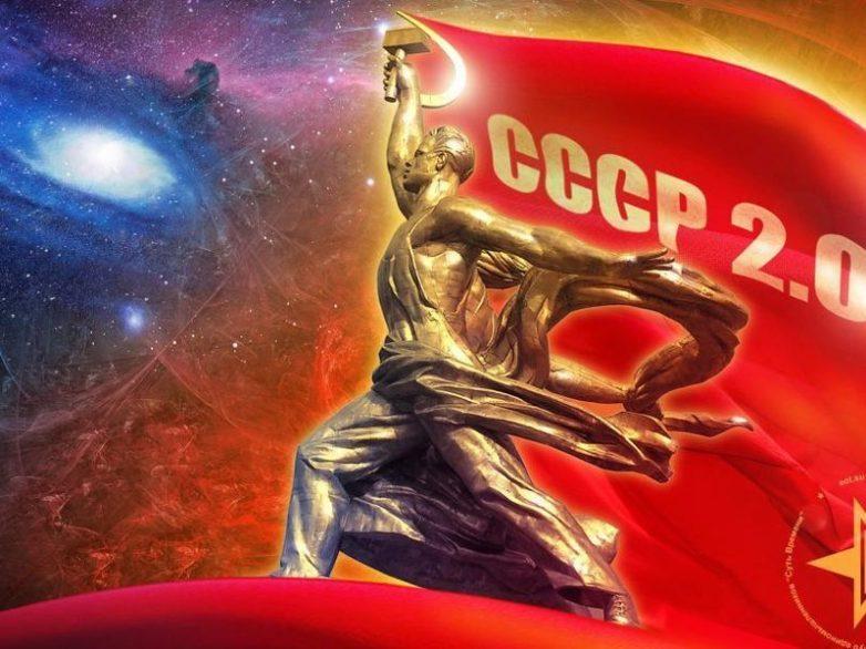 «СССР не вернуть!»: А кто пробовал?!
