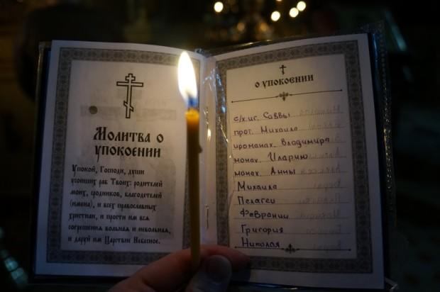Кому и зачем нужны молитвы за умерших. Как правильно провести Дмитровскую родительскую субботу 3 ноября.