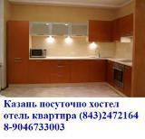 Казань улица Ямашева квартира аренда посуточно 8(843)2472164 сдам хостел аквапарк