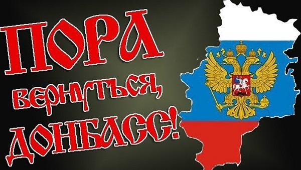 Россия начинает признание ЛДНР?