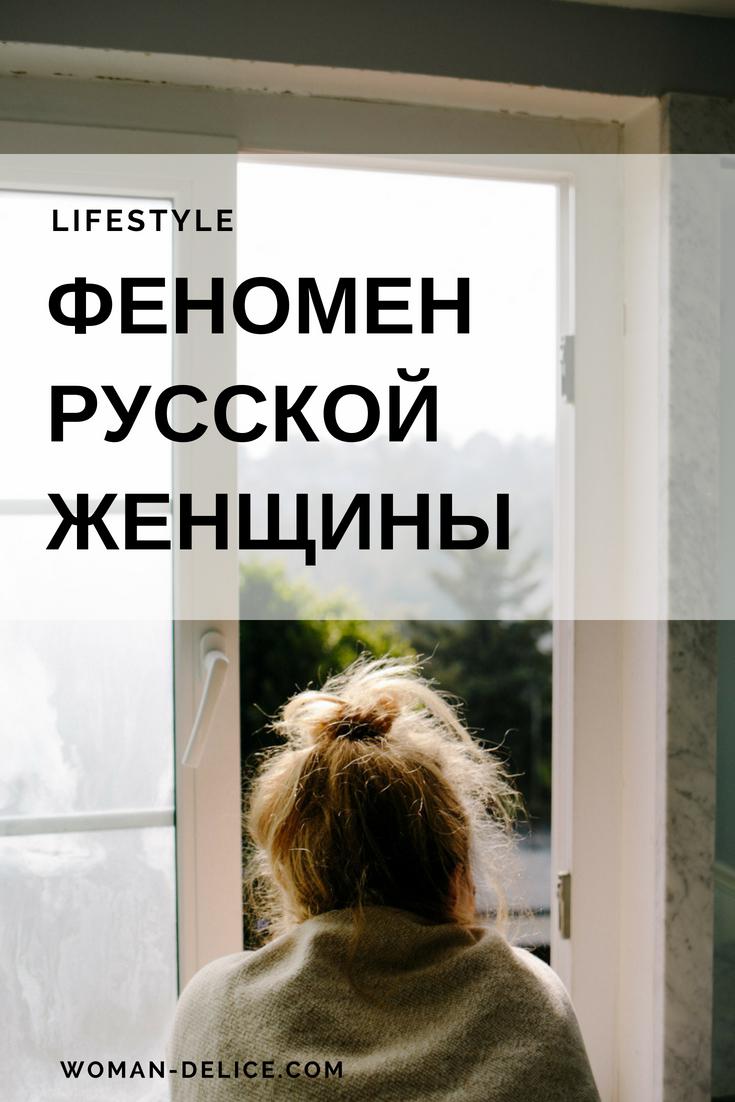 Феномен русской женщины
