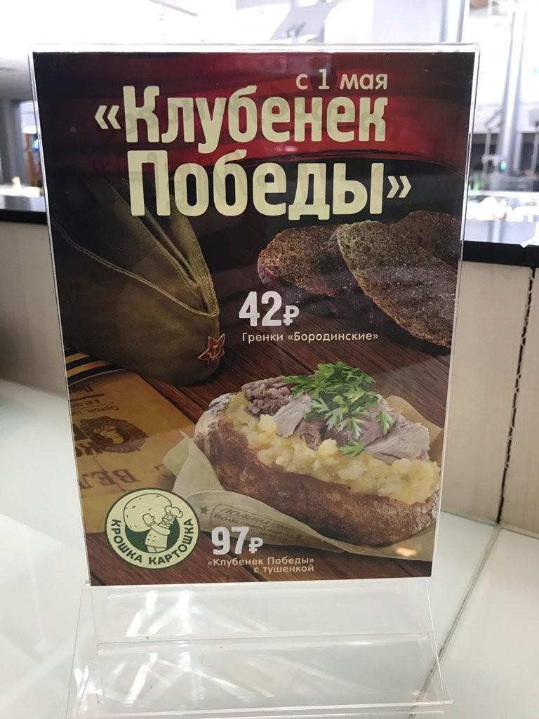 """«""""Клубенёк Победы"""" — такой же ели деды»"""