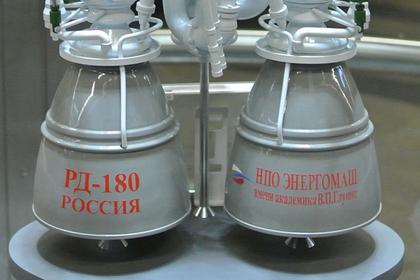 США уличили Россию в сливе Китаю технологии РД-180