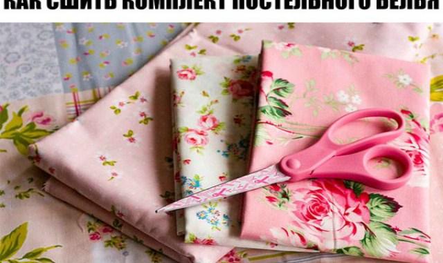 Для хозяйственных и экономных — будем шить постельное белье сами