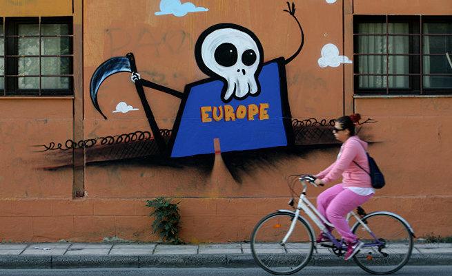 Европа разваливается с сокру…