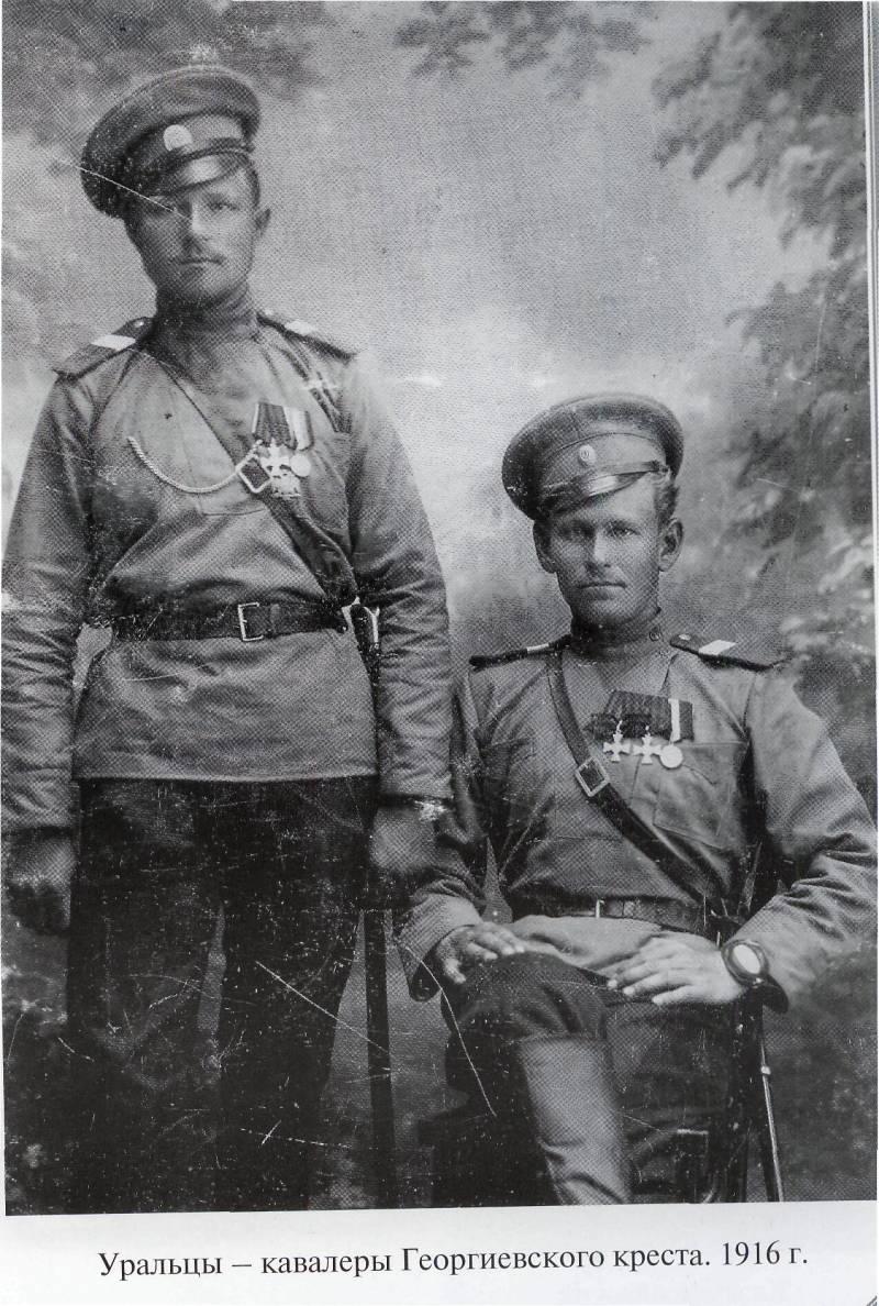 Уральское казачье войско в Первой мировой. Ч. 2