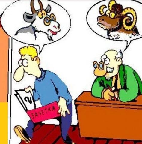 Непредсказуемая сволочь или гастрит мозга у препода