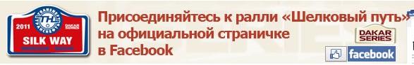 Ралли-марафона серии Дакар «Шелковый путь 2001». Участие десантного экипажа...