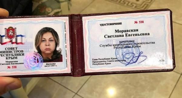 Крымская чиновница теперь бу…
