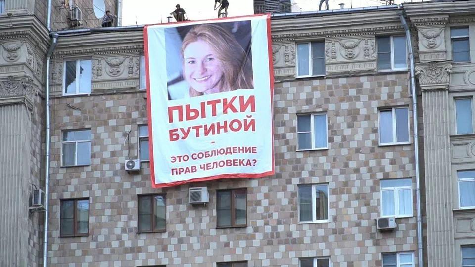 Баннер в поддержку Бутиной появился напротив посольства США