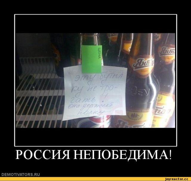 Россия непобедима.....