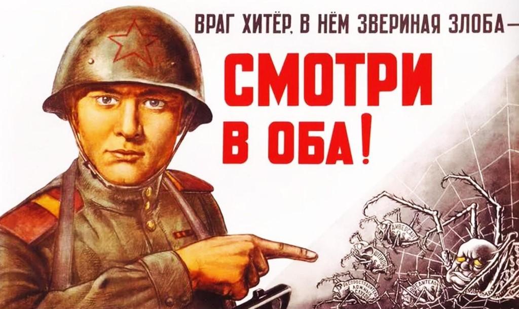 Слушать врага нельзя! России…