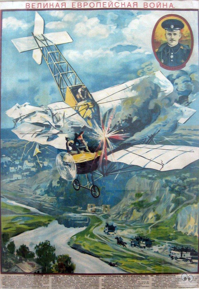 Десять подвигов русских авиаторов